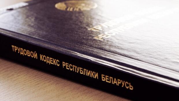 Юридическая помощь по трудовому праву
