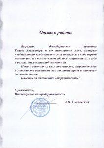 Отзыв Говоровского