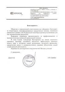 "ООО ""Дипкром"""